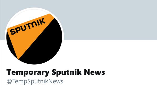 A screenshot of the temporary Sputnik News Twitter account, created amid the Twitter 'verified accounts' lockdown amid a hacker attack. - Sputnik International