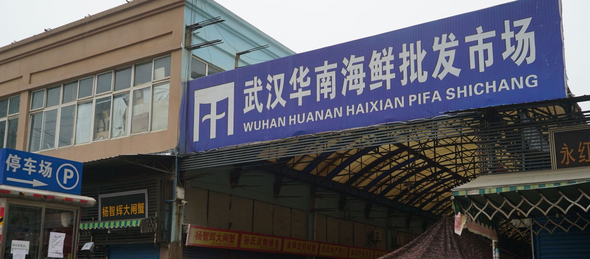 The Wuhan Huanan Wholesale Seafood Market, where a number of people related to the market fell ill with a virus, sits closed in Wuhan, China, Tuesday, Jan. 21, 2020. - Sputnik International, 1920, 28.05.2021