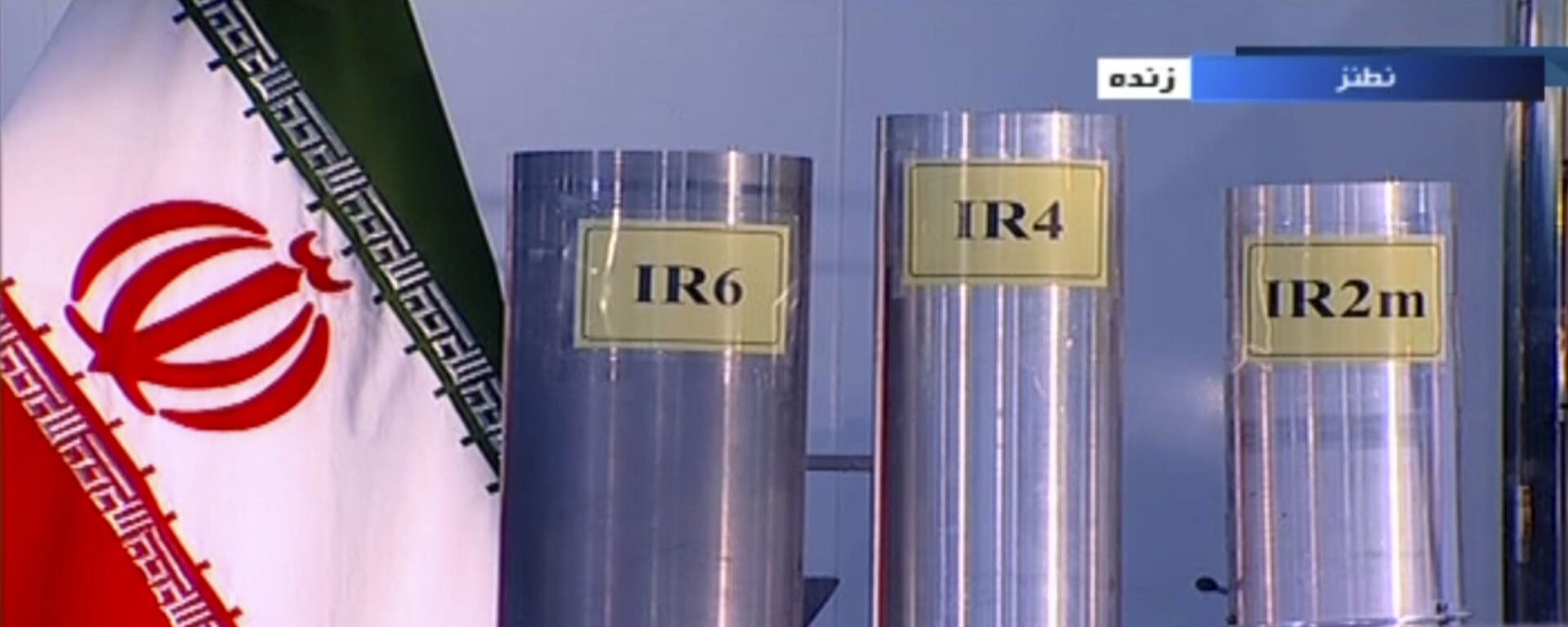 In this June 6, 2018 frame grab from Islamic Republic Iran Broadcasting, IRIB, state-run TV, three versions of domestically-built centrifuges are shown in a live TV program from Natanz, an Iranian uranium enrichment plant, in Iran - Sputnik International, 1920, 13.06.2021