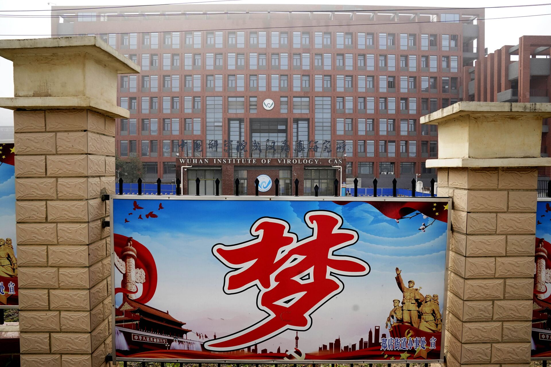 The Wuhan Institute of Virology is seen near the Chinese character for Dream during a visit by the World Health Organization team in Wuhan, China, Wednesday, Feb. 3, 2021 - Sputnik International, 1920, 07.09.2021