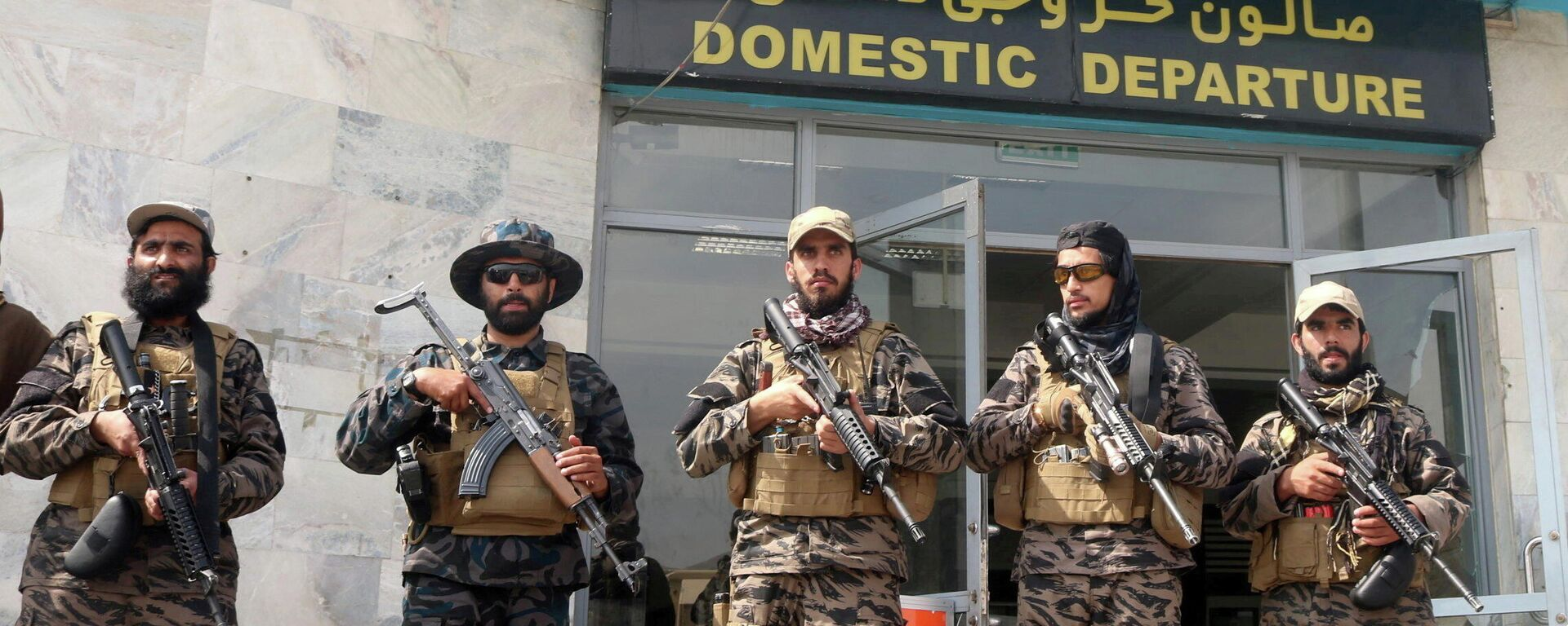 Taliban forces stand guard a day after the U.S. troops withdrawal from Hamid Karzai International Airport in Kabul, Afghanistan August 31, 2021. - Sputnik International, 1920, 16.09.2021