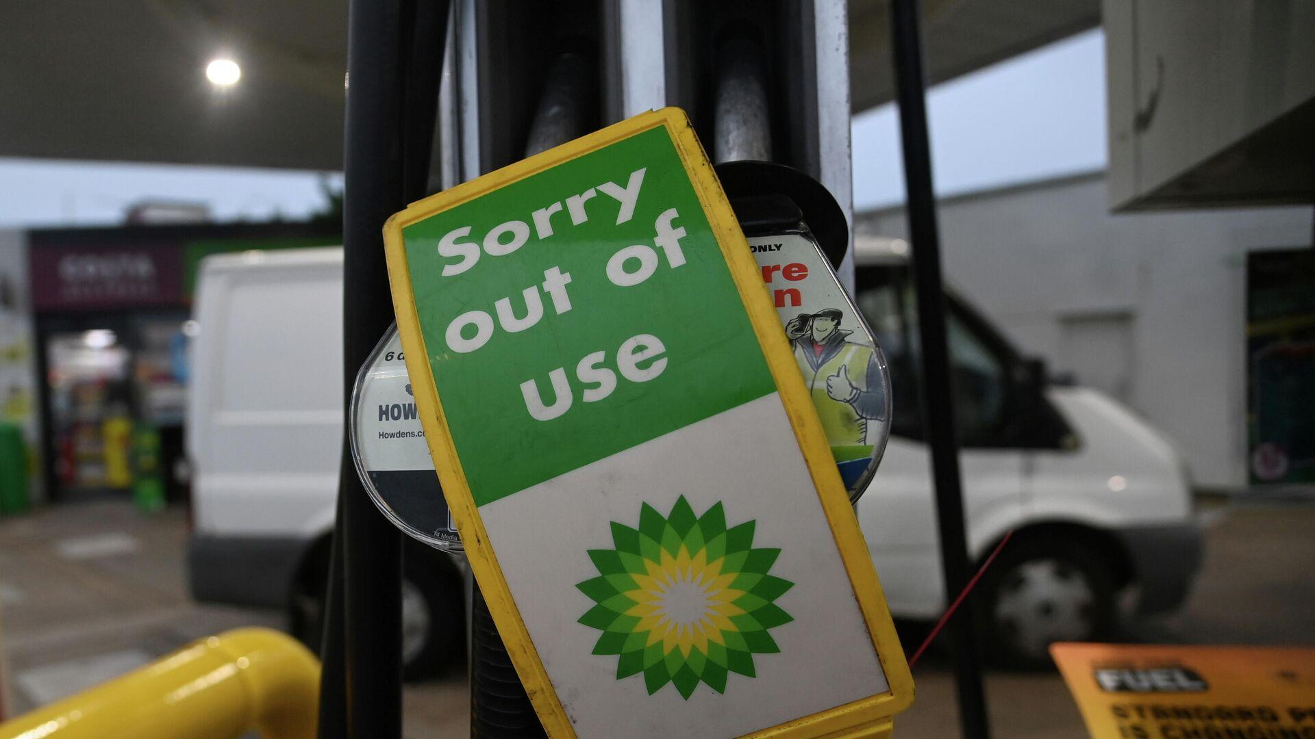 UK petrol pump is out of action - Sputnik International, 1920, 28.09.2021