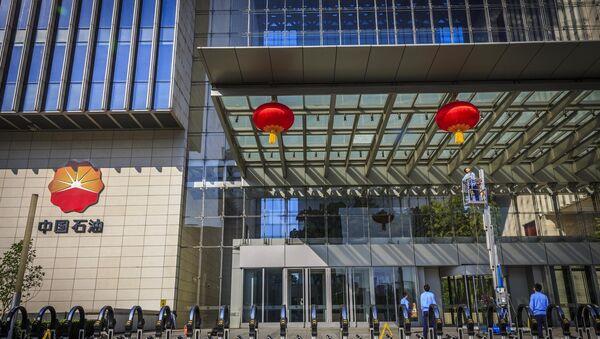 CNPC headqurters - Sputnik International
