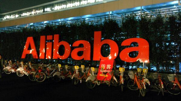 Alibaba - Sputnik International