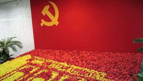 Communist party flag - Sputnik International