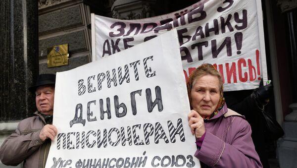 Protests against Ukraine's National Bank policies in Kiev - Sputnik International