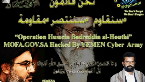 Image left on the hacked computers of the Saudi government. - Sputnik International
