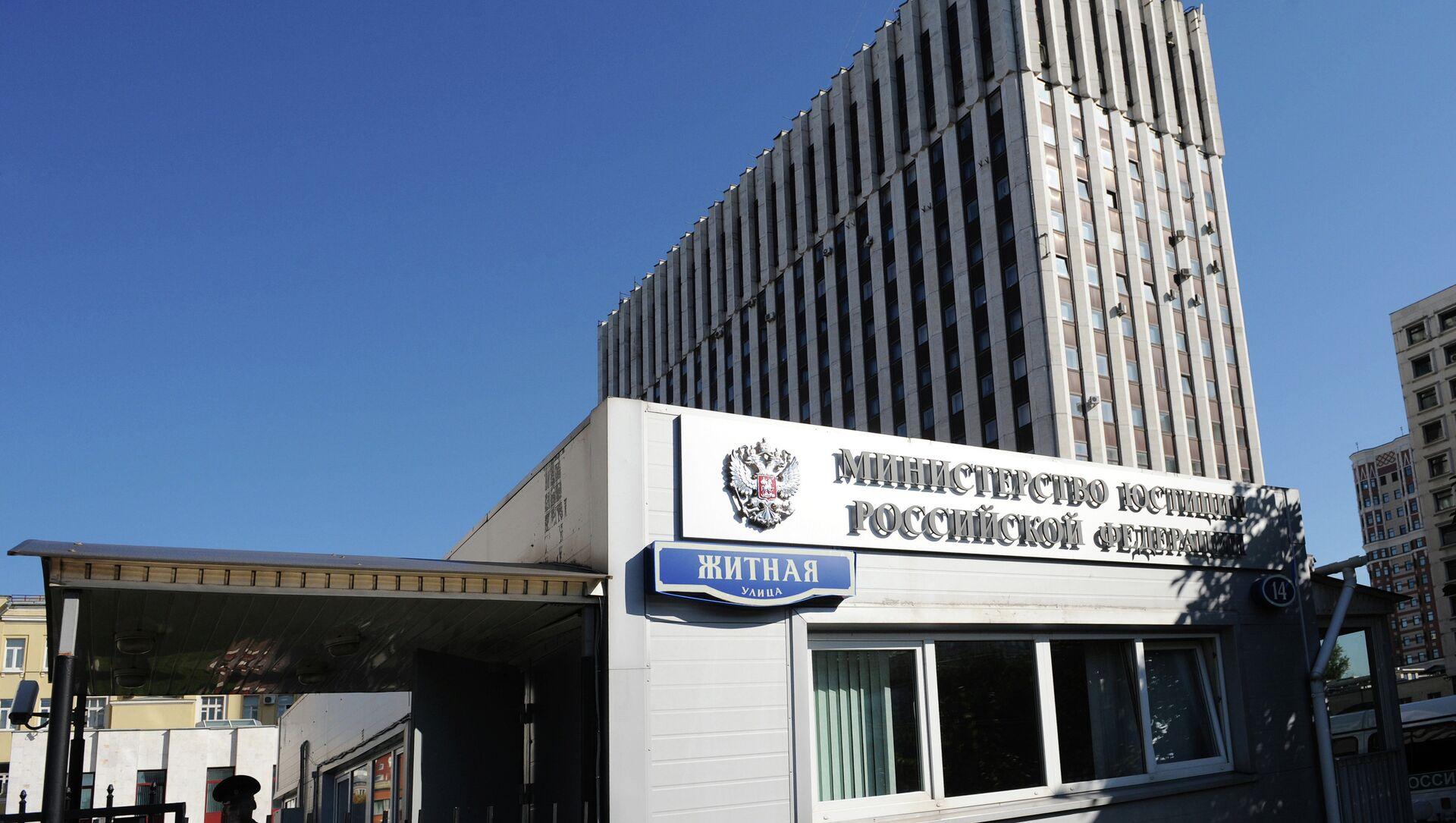 Russian Ministry of Justice - Sputnik International, 1920, 23.07.2021