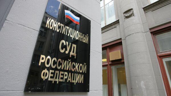 Constitutional Court entrance - Sputnik International