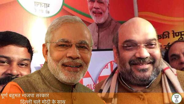 BJP president Amit Shah was the first person to click his selfie with Modi - Sputnik International