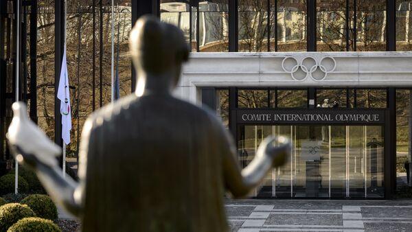 An International Olympic Committee headquarters in Lausanne - Sputnik International