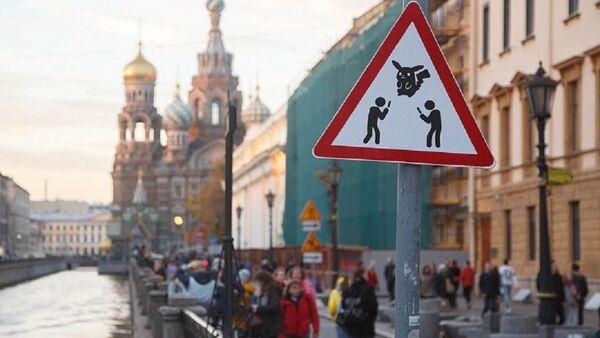 Road sign Caution! Pokemon Сatchers! - Sputnik International