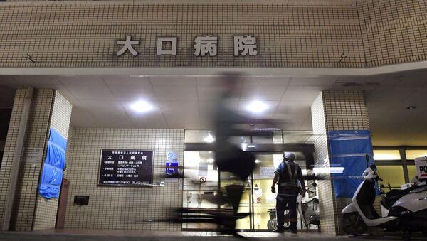 The exterior of Oguchi Hospital is pictured in Yokohama - Sputnik International