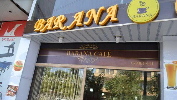 Barana cafe, Kabul - Sputnik International