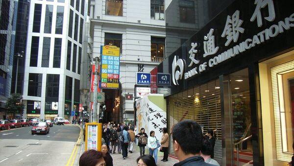 A sub-branch of the Bank of Communications Hong Kong Branch - Sputnik International