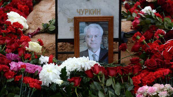 Portrait on the tomb of Russia's Permanent Representative to the United Nations Vitaly Churkin at Troekurovskoye Cemetery - Sputnik International