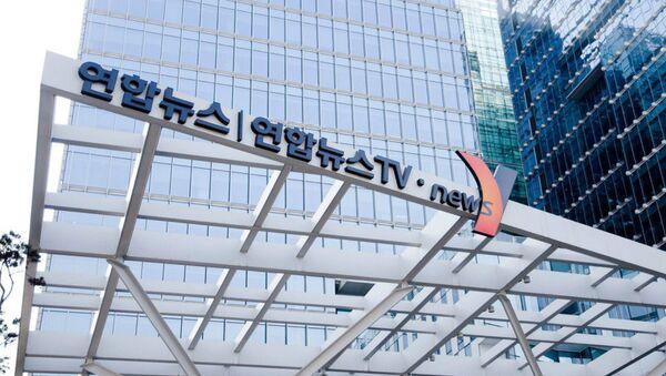 Yonhap News Agency headquarters in Seoul - Sputnik International