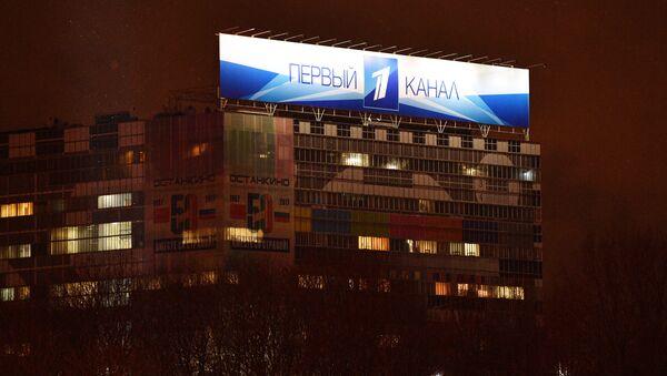 Ostankino Television Technical Center displaying a Channel One banner. - Sputnik International