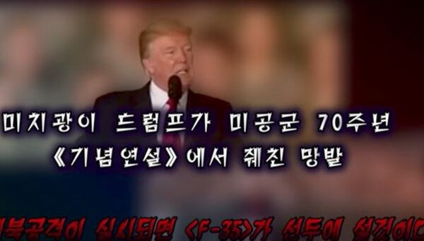 Image from a DPRK video released Sunday, September 24, 2017 - Sputnik International
