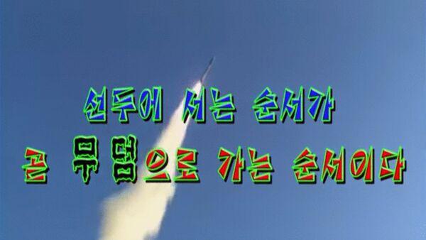 Image from a DPRK video released Sunday, September 24, 2017, showing a DPRK rocket streaking to destroy US military assets - Sputnik International