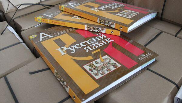 Textbooks on the Russian language. (File) - Sputnik International