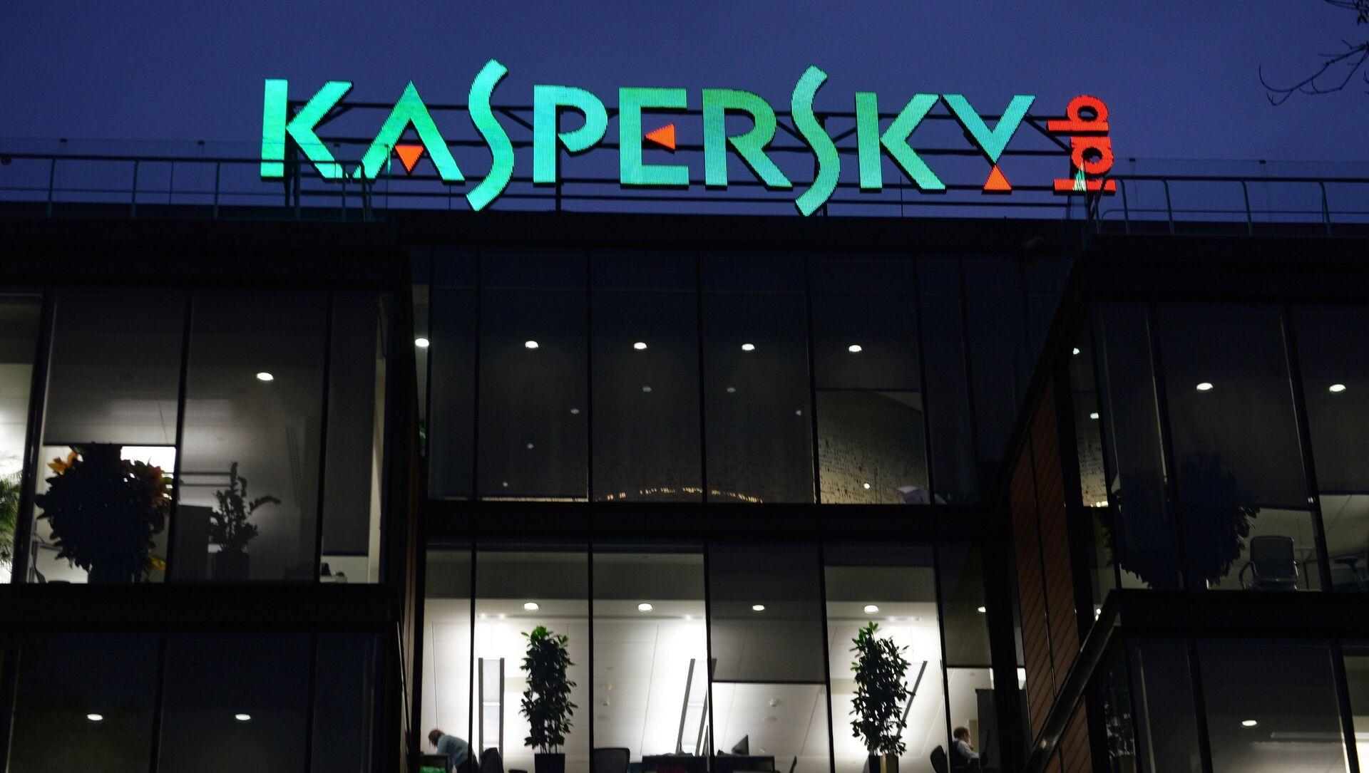 Kaspersky Lab office in Moscow - Sputnik International, 1920, 26.07.2021