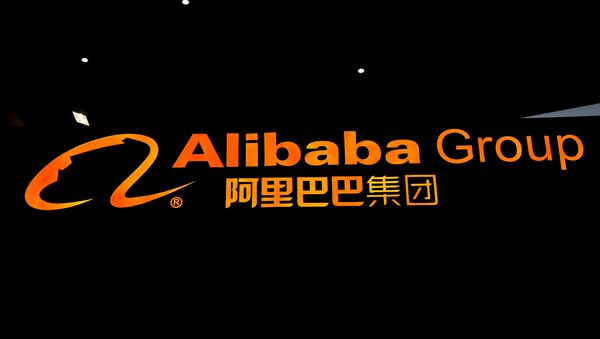A sign of Alibaba Group is seen during the fourth World Internet Conference in Wuzhen, Zhejiang province, China. (File) - Sputnik International