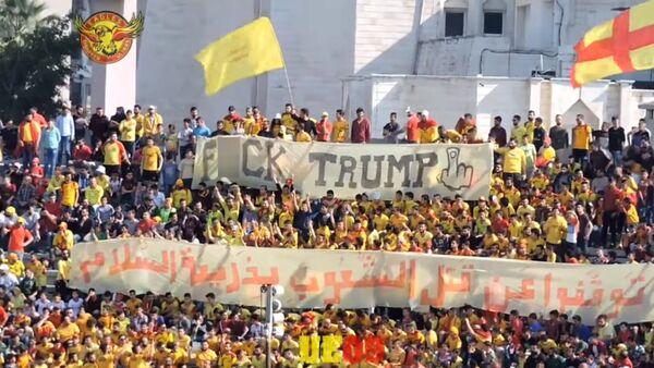 'F**ck Trump': Syrian Football Fans Unfold Banner Slamming US Strikes - Sputnik International