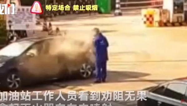 Man Sprayed With Fire Extinguisher for Smoking Near Chinese Gas Station - Sputnik International