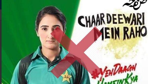 Anti-Ariel ad campaign in Pakistan - Sputnik International
