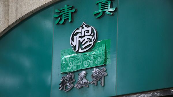 The Arabic script on the signboard of a halal restaurant is seen covered, at Niujie area in Beijing, China, July 19, 2019.  - Sputnik International