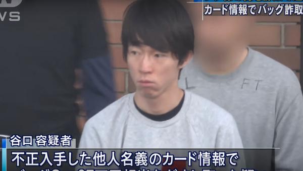 34-year-old Yusuke Taniguchi arrested for allegedly stealing 1,300 customers' credit card info - Sputnik International