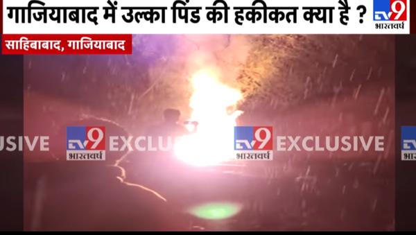 Screengrab of TV9 Bharatvarsh news report on mysterious water-resistant fireball. - Sputnik International