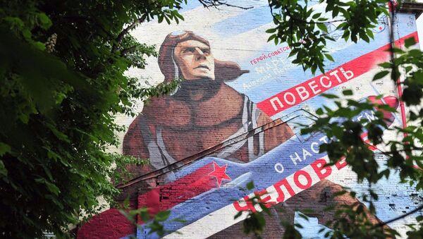 A mural featuring Russian military pilot Aleksey Maresyev - Sputnik International