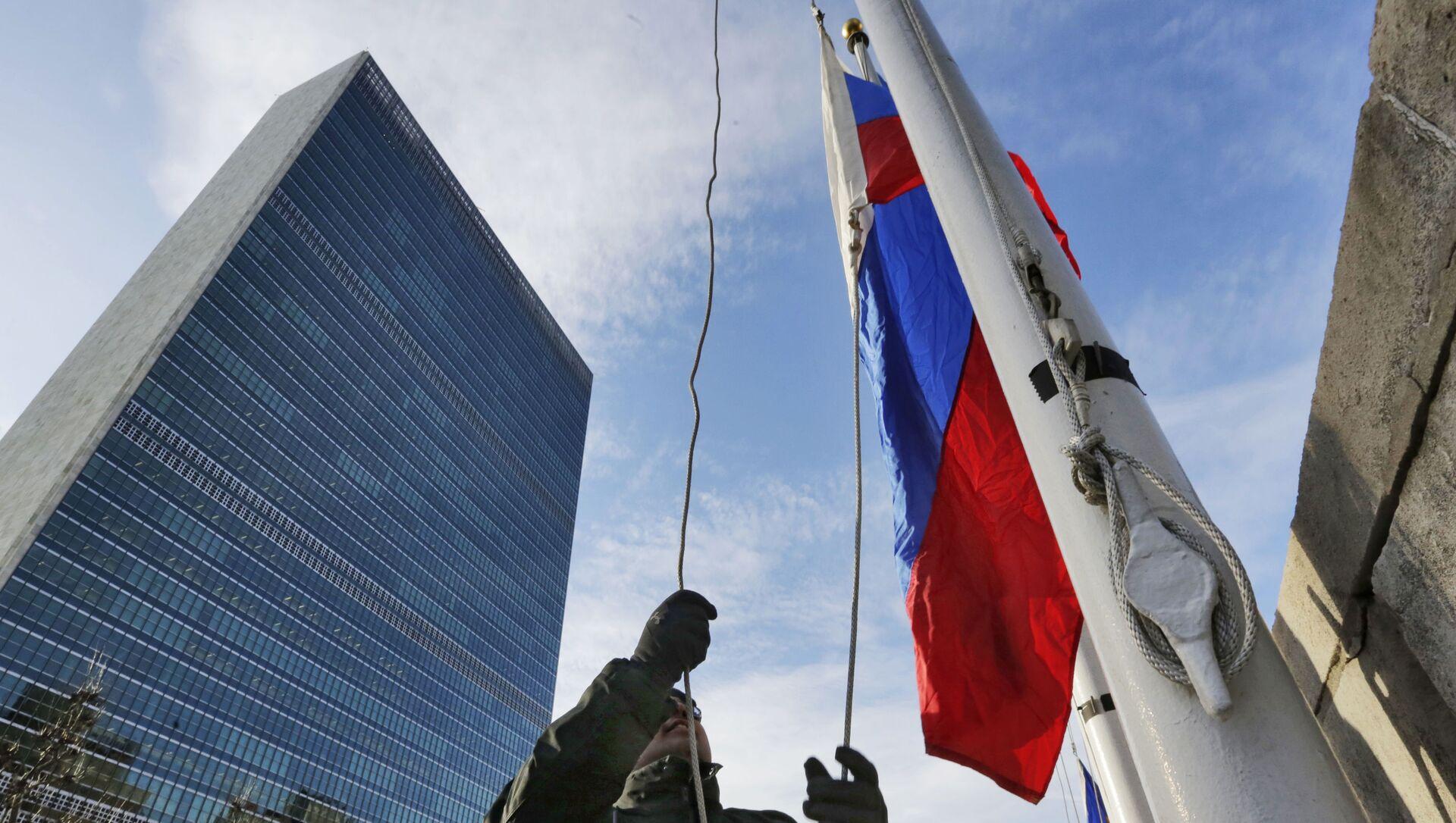 A United Nations security officer raises the Russian flag outside U.N. headquarters, Tuesday morning, Feb. 21, 2017. - Sputnik International, 1920, 06.08.2021