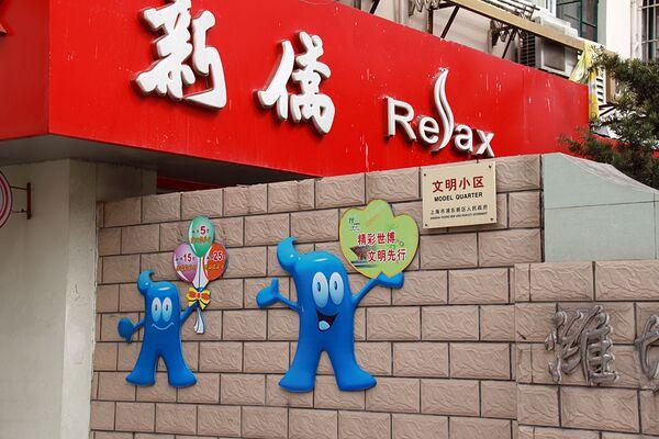 Better city, better life: Shanghai preparing for Expo 2010 - Sputnik International