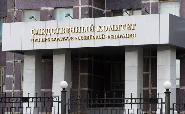 Russian Investigative Committee - Sputnik International