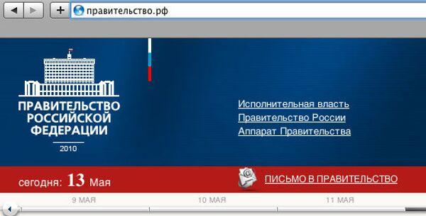 The Cyrillic Internet domain - Sputnik International