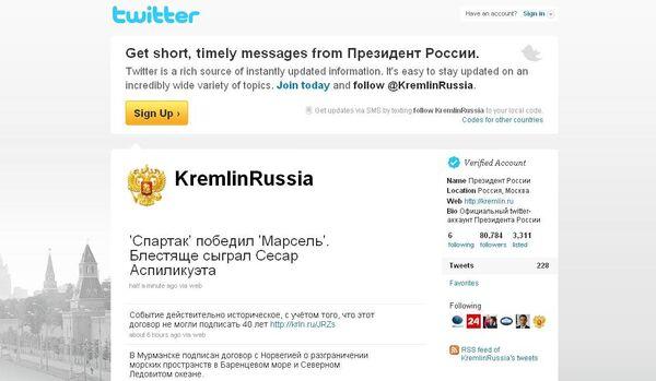 Screen shot of Dmitriy Medvedev's page on Twitter - Sputnik International