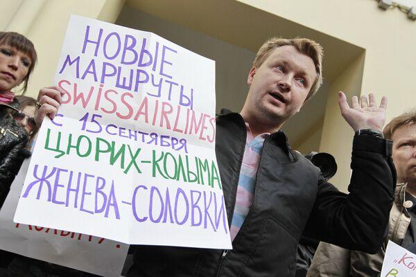 Nikolai Alekseev, gay rights activist - Sputnik International