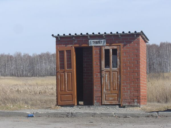 Russian toilet  - Sputnik International