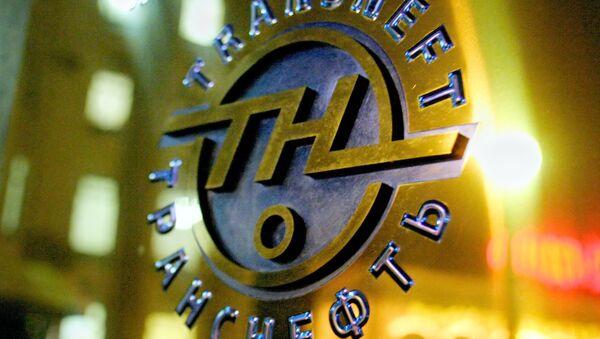 Московский офис компании Транснефть - Sputnik International