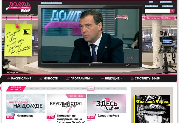 Russian President Dmitry Medvedev in a live interview with the liberal Dozhd TV channel - Sputnik International