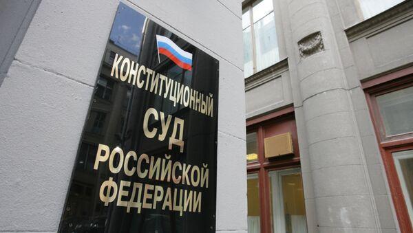 Russia's Constitutional Court - Sputnik International