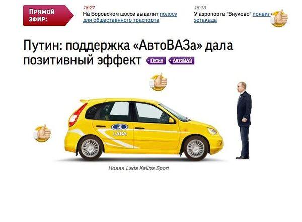 'Like Putin' online game screenshot - Sputnik International