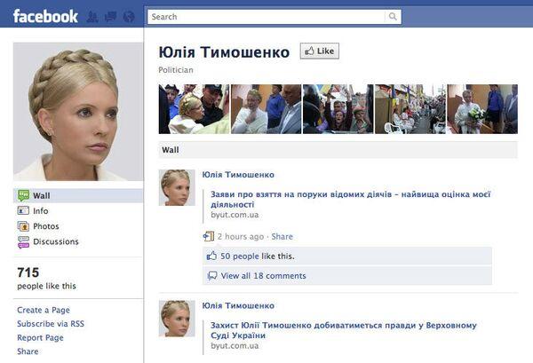 Jailed Tymoshenko opens Facebook account - Sputnik International
