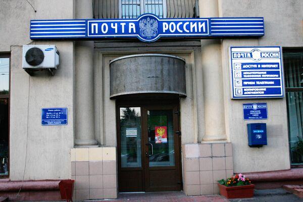 A post office in Russia - Sputnik International