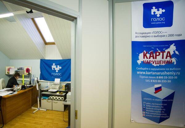Golos office in Moscow - Sputnik International
