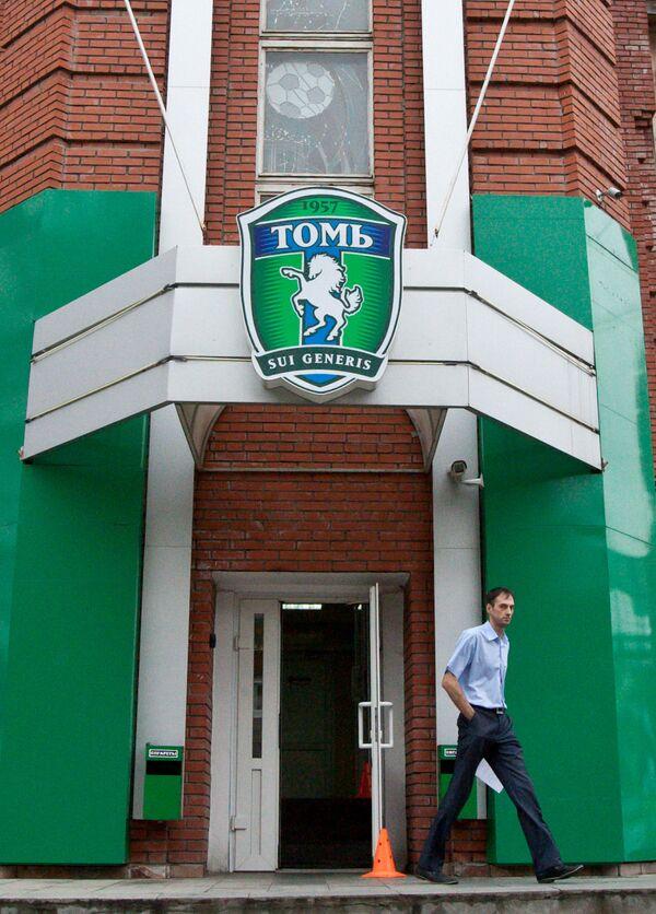 Russian Premier League club Tom Tomsk - Sputnik International