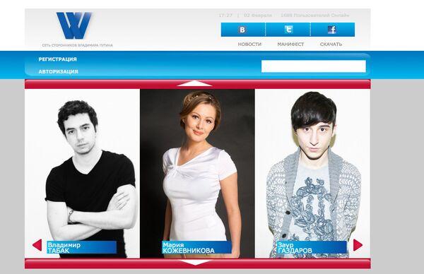 Putin Supporters Counter 'Information War' with own Website          - Sputnik International